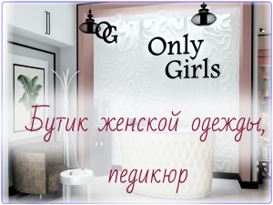 педикюр, бутик женской одежды ONLY GIRLS,   ул.Гвардейская д.9