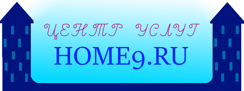 """ЦЕНТР УСЛУГ """"HOME9.RU"""""""