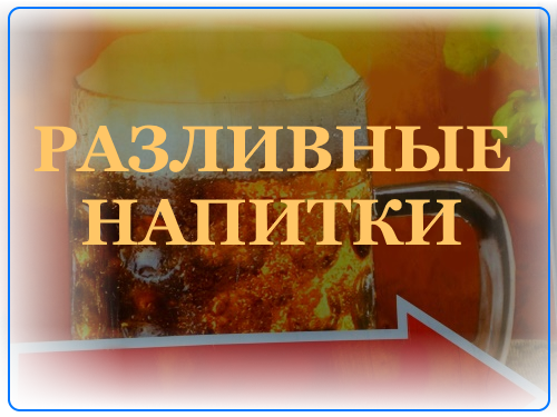 """РАЗЛИВНЫЕ НАПИТКИ  в ЖК """"Гусарская Баллада"""""""